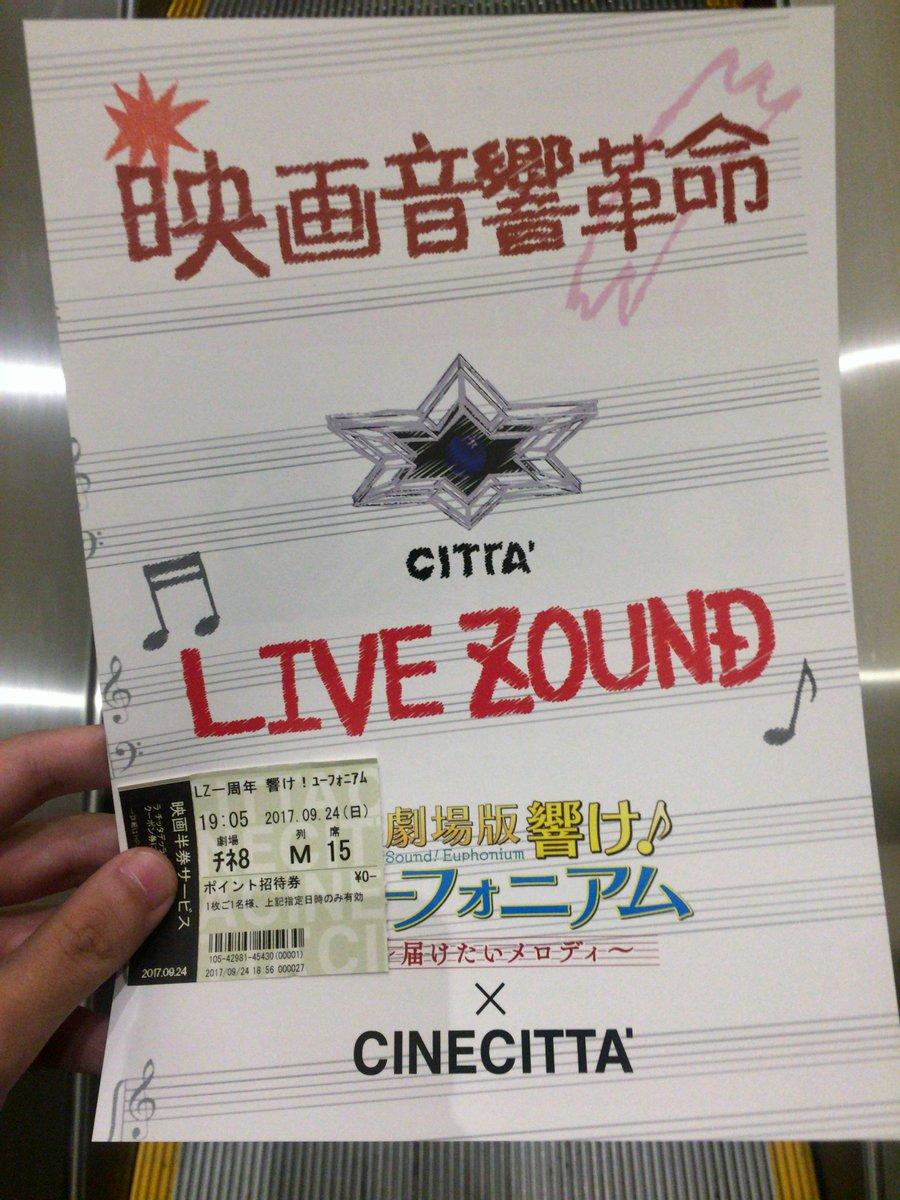 チネチッタで、響けユーフォニアムLIVEZOUND。解像感が高くて確かにコンサートホールのよう。納得の素晴らしさでした。