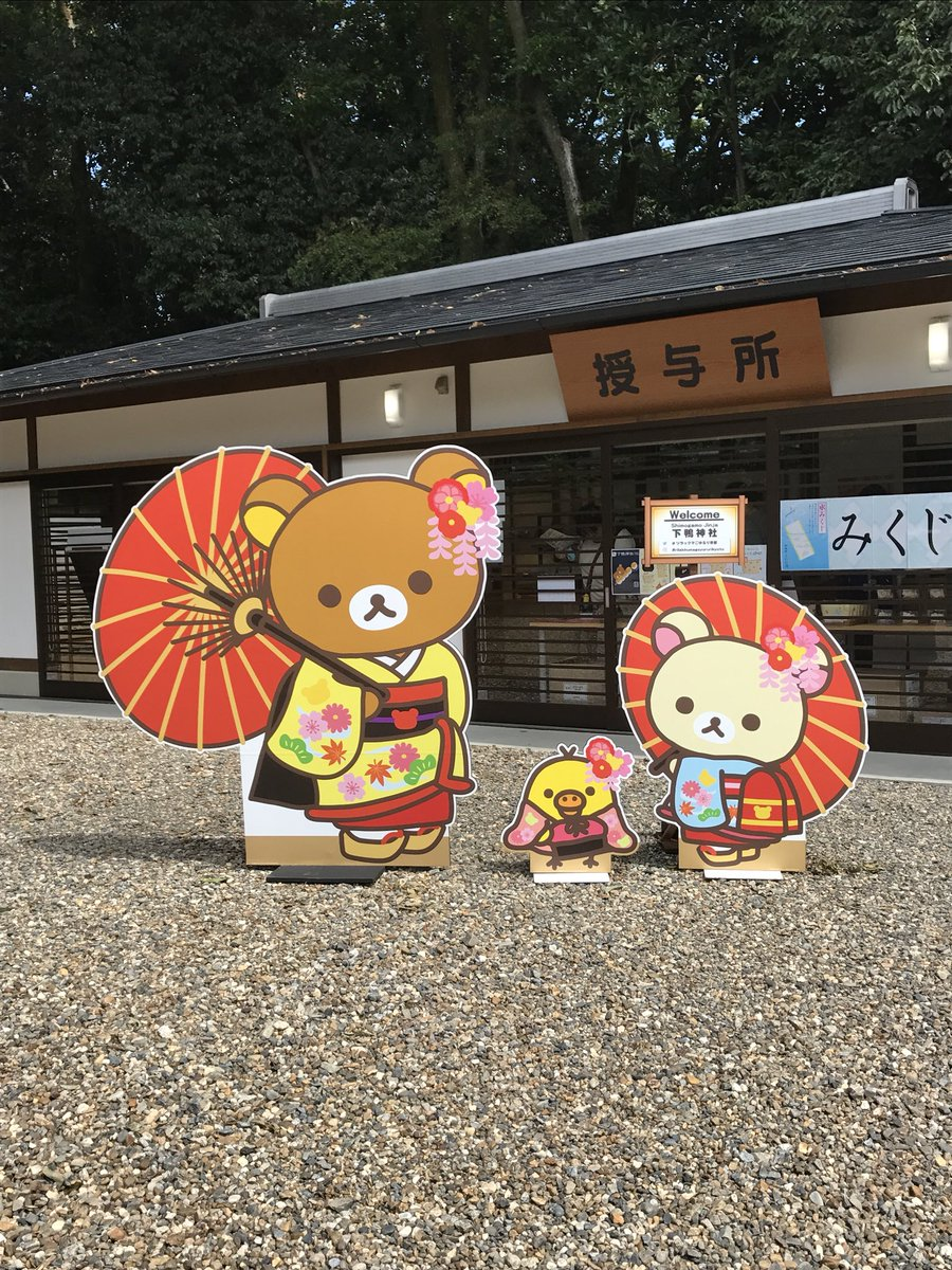 下鴨神社。御朱印4種類貰える。出町柳駅から歩いて行ける距離。 #京都  #賀茂御祖神社  #有頂天家族  #リラックマ