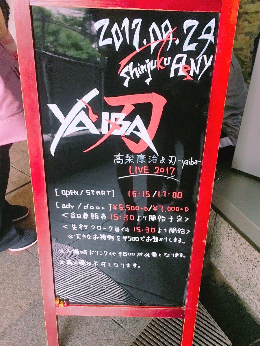 昨日は高梨康治さんの『刃-yaiba-LIVE2017』新宿ReNYにお邪魔しました!NARUTOとBORUTOの音楽か
