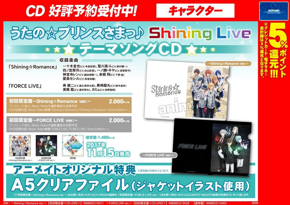 【CD予約情報】11/15発売CD「うたの☆プリンスさまっ♪ Shining LiveテーマソングCD」のアニメイト特典