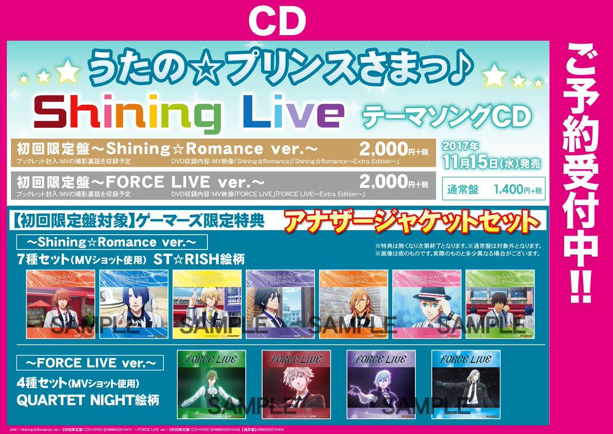 【CD予約】11月15日発売「うたの☆プリンスさまっ♪Shining Live」テーマソングCDのご予約受付中!初回限定