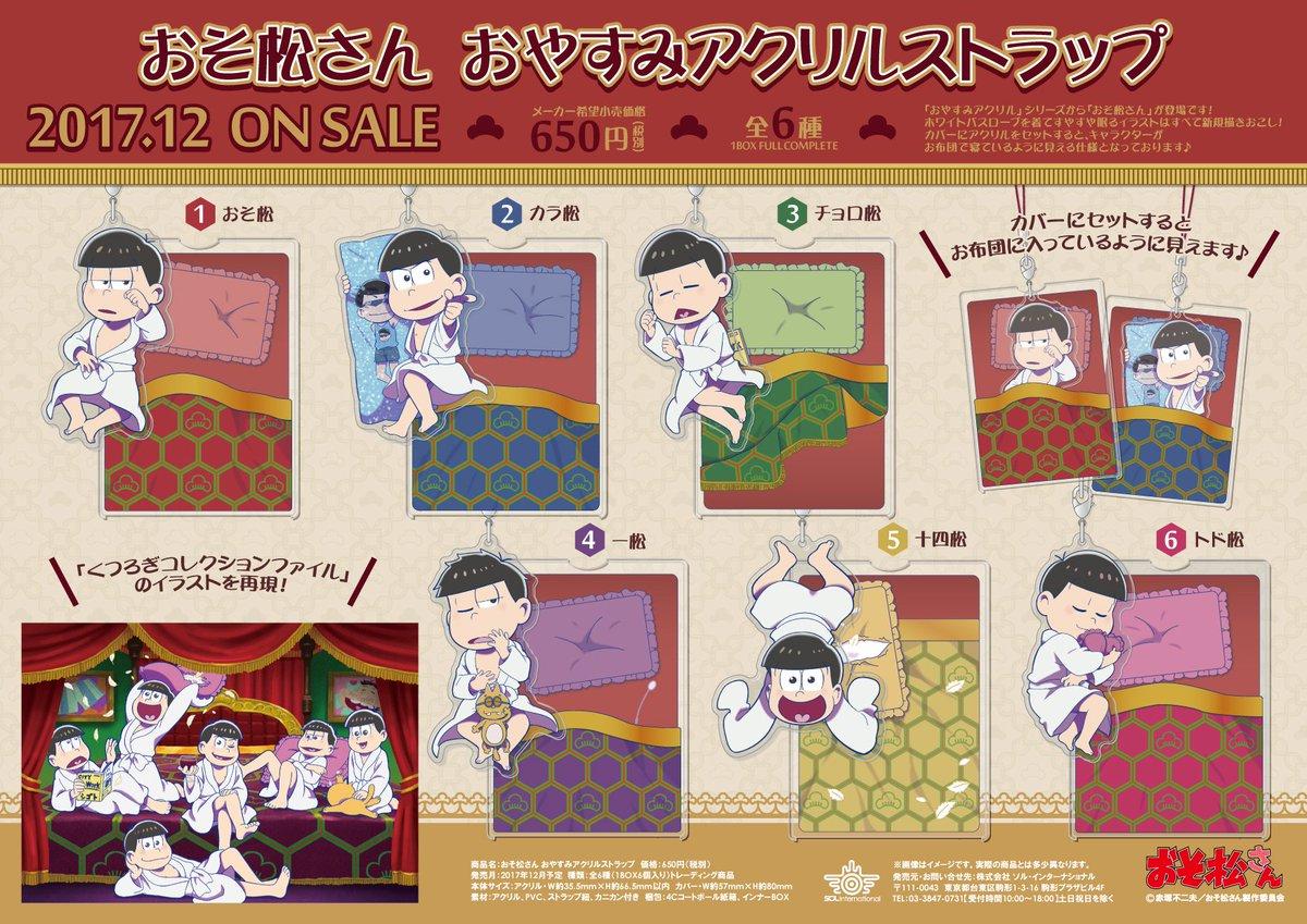 【2017年12月発売予定・おそ松さん おやすみアクリルストラップ】おそ松さんより、「おやすみアクリルストラップ」が登場