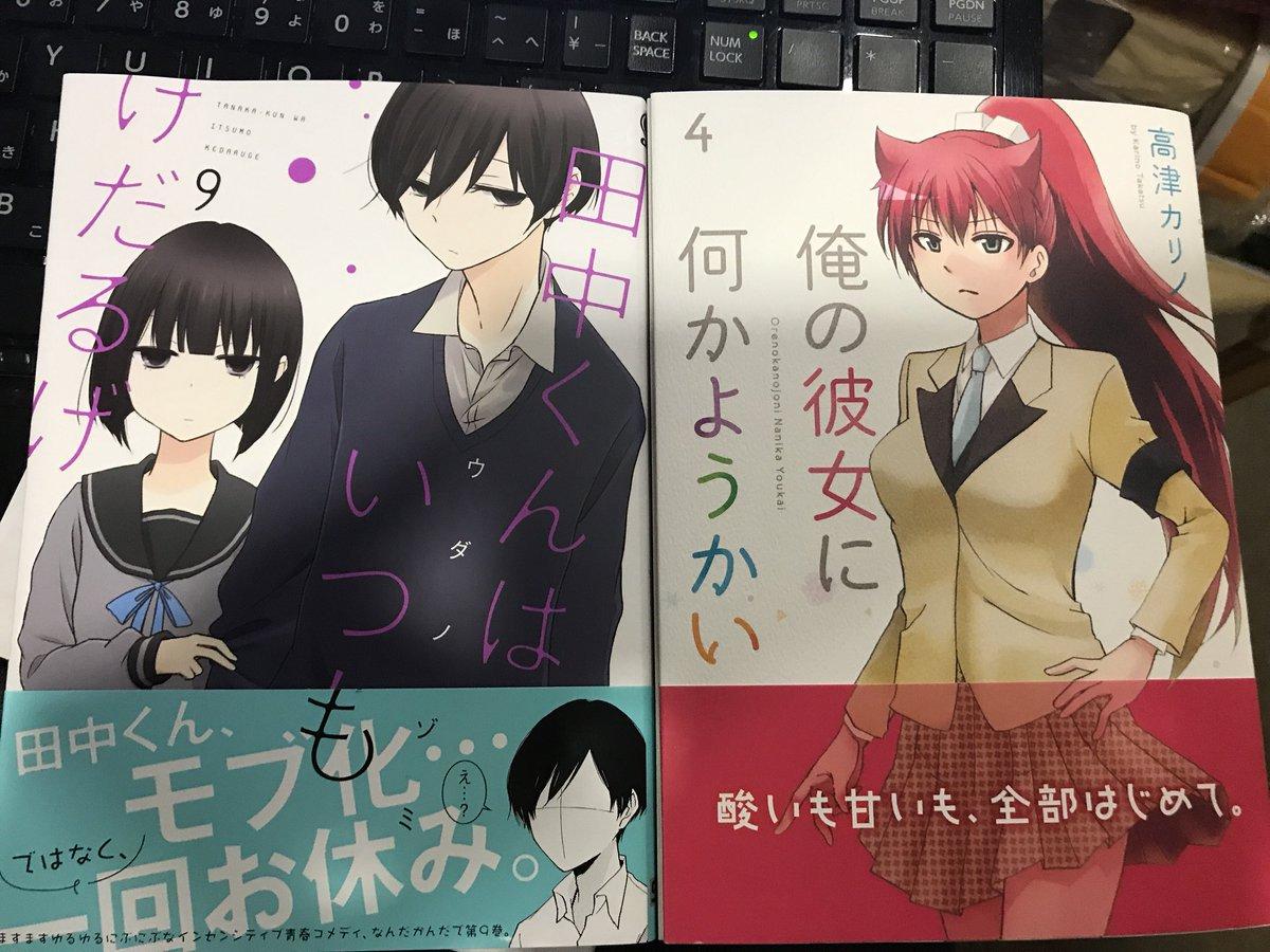 宮野さん大好きです!ゆるにぶインセンシティブ青春コメディ!『田中くんはいつもけだるげ(9)』、『WWW.WORKING!