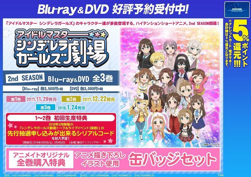 """"""" アイドルマスター シンデレラガールズ劇場 2nd SEASONのBD&DVDが11/29よりリリース開始!「"""