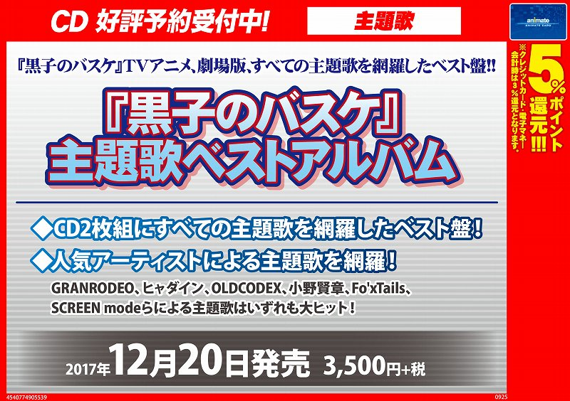 【CD予約情報】12/20発売「黒子のバスケ 主題歌ベストアルバム」予約受付中アキッタ!!電話予約も受付中☎018884