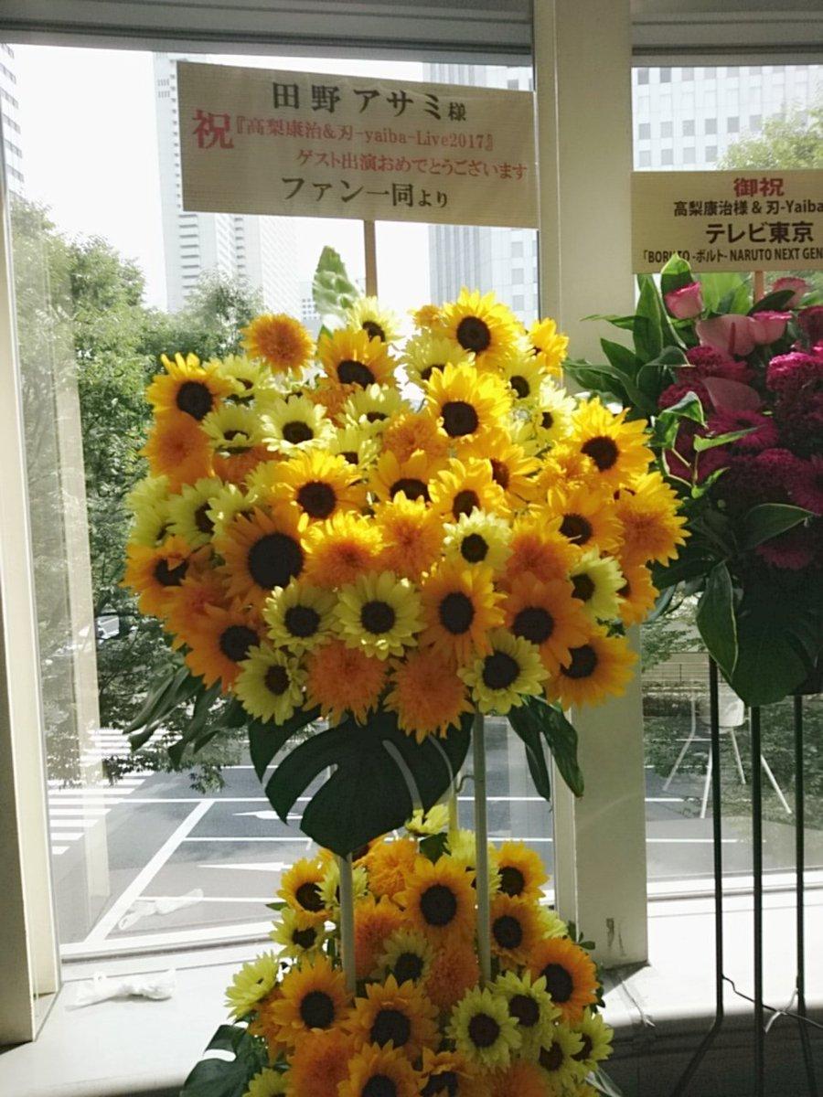 昨日は【高梨康治&刃-yaiba-Live】にお越し下さいましてありがとうございました!お花も嬉しい限り!また歌う機会に