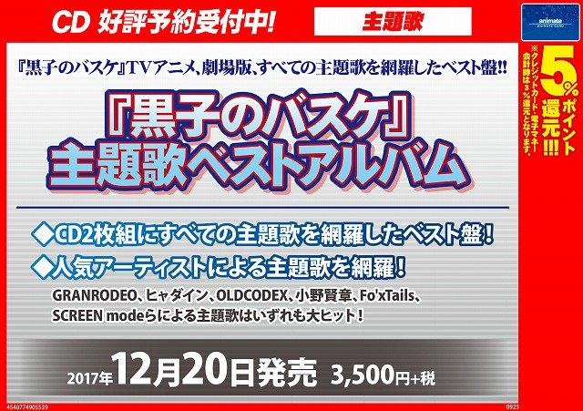 【CD予約情報】12/20 発売「黒子のバスケ 主題歌ベストアルバム」ご予約始まりましたー!!!根強い人気の 『黒子のバ