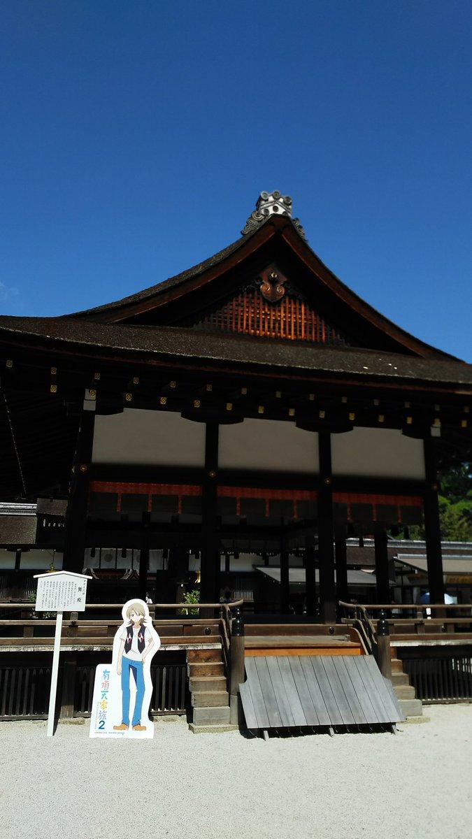 下鴨神社⛩️矢三郎まだいた‼️#有頂天