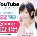 YouTubeチャンネル「ダンまち情報局オラジオZ」を開設! 初回は9/26(火)20:00〜!木村珠莉さんと高橋未奈美