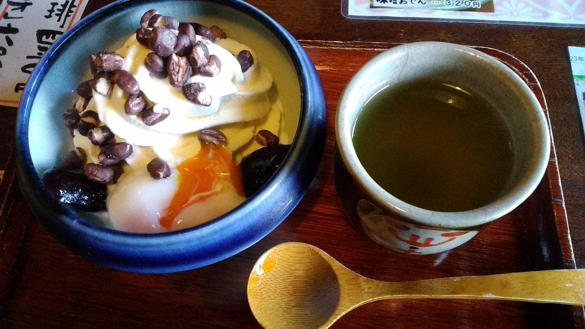 散策中に温玉花豆アイス。めちゃウマ(_・ω・)_バァン… 殺生石にはソシャゲでおなじみのSSR玉藻の前が封印されてるぜ
