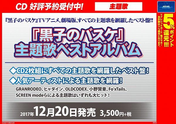 【予約情報】12/20に『黒子のバスケ』主題歌ベストアルバムが発売決定!!!全ての主題歌を網羅した豪華なベスト盤☆ぜひご