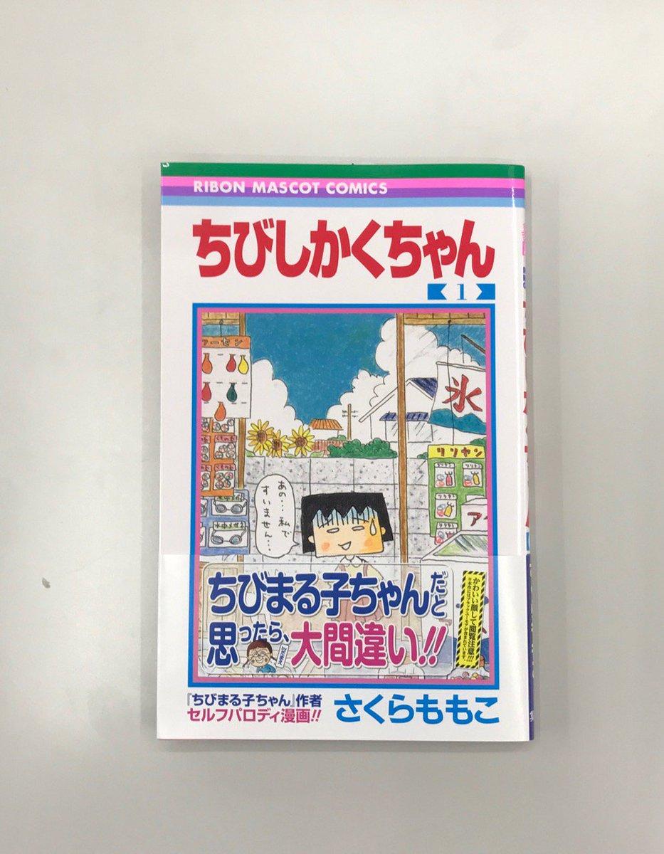 9月のRMCは、こちらの作品も!「ちびしかくちゃん」1巻 さくらももこ先生さくら先生のセルフパロディ漫画です。「ちびまる
