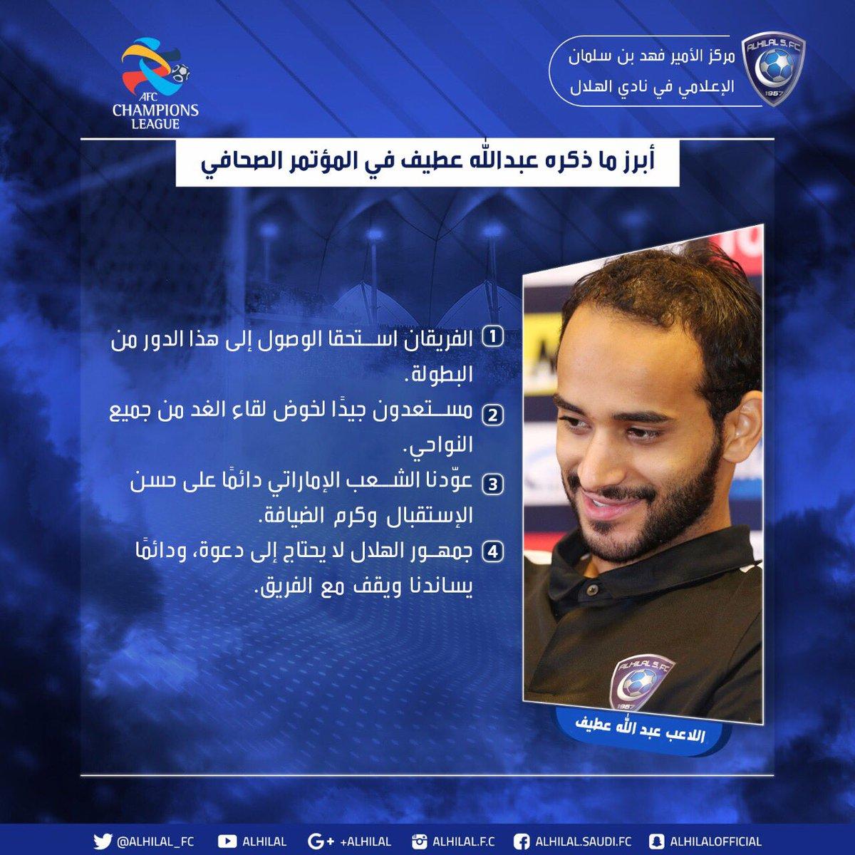 أبرز ماذكره لاعب فريق #الهلال الأول لكرة القدم