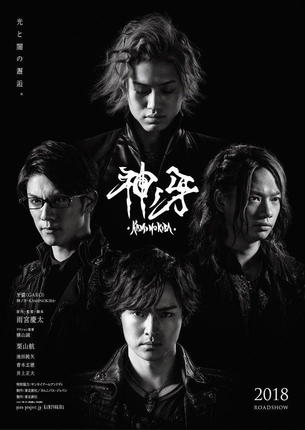 映画『牙狼<GARO>神ノ牙-KAMINOKIBA-』が、第30回東京国際映画祭で特別招待作品として上映され、2018/