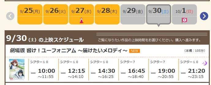 MOVIX京都、9月30日~の「劇場版 響け!ユーフォニアム 届けたいメロディ」の上映はシアター10がメイン。非常にオス
