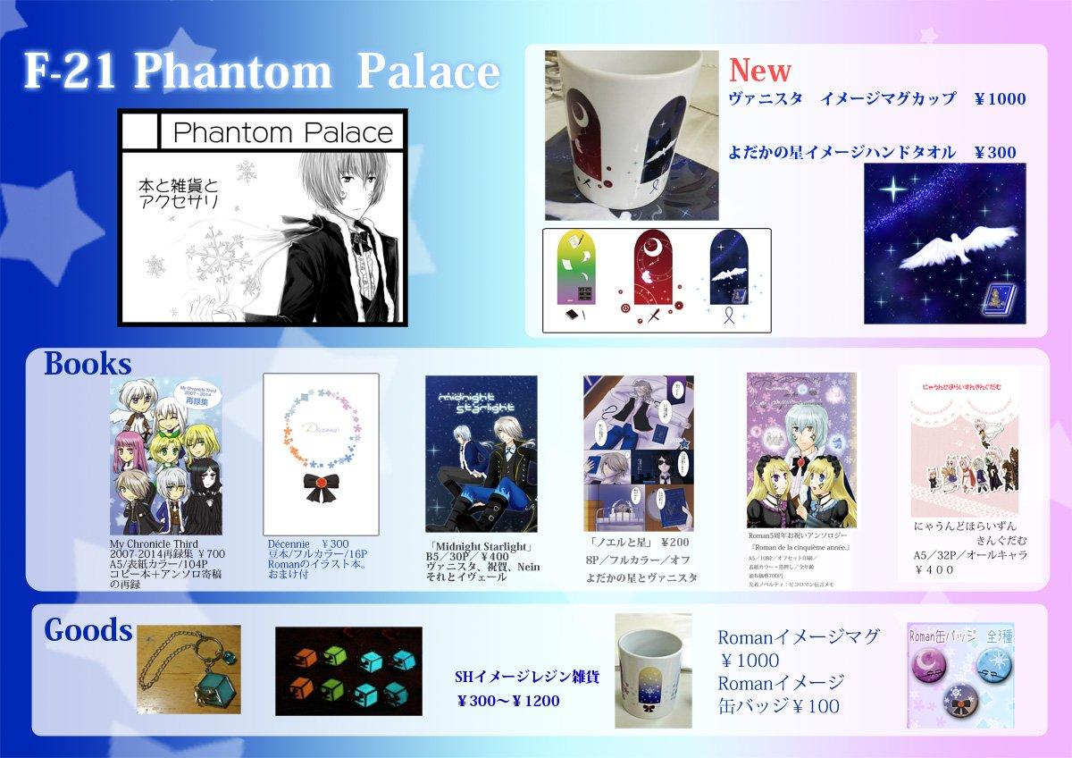 10/1のNth Horizonのお品書きできましたF21 Phantom Palace です。新作はヴァニスタイメージ