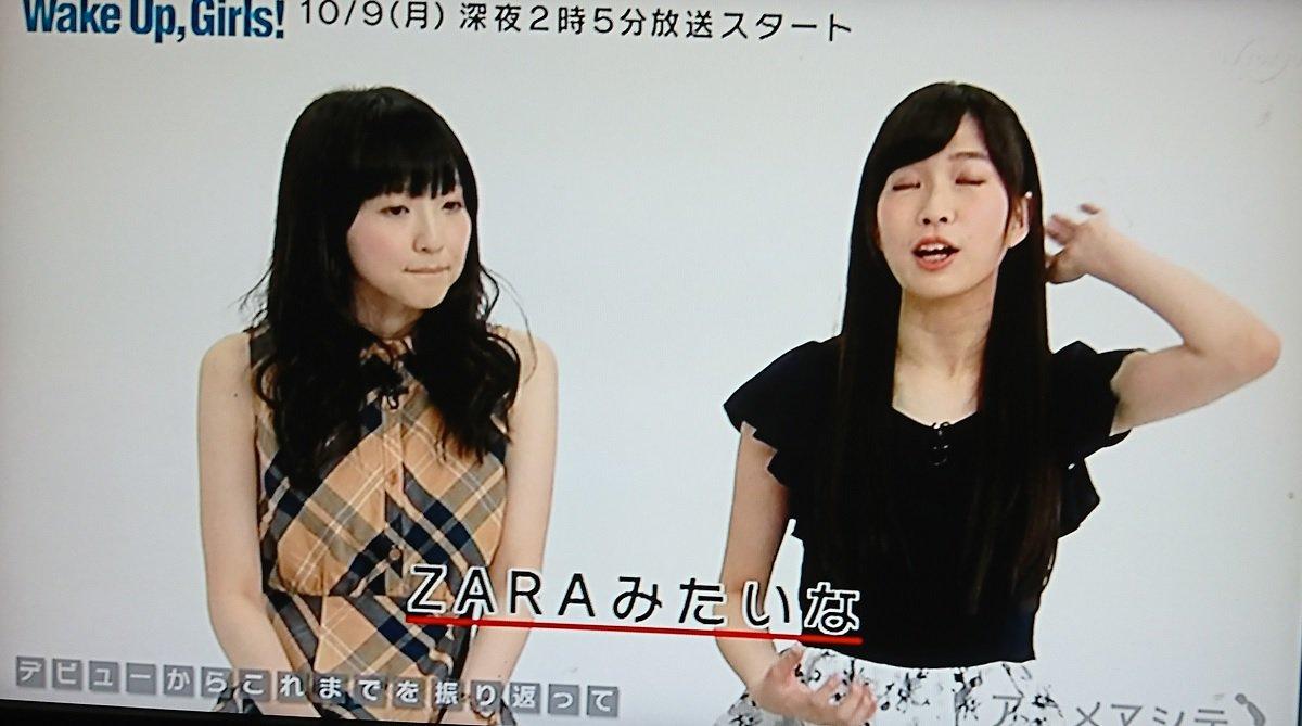 最近おしゃれになったまゆしぃの私服よっぴー「『ZARA』みたいな」www#アニメマシテ #WUG_JP #田中美海 #青