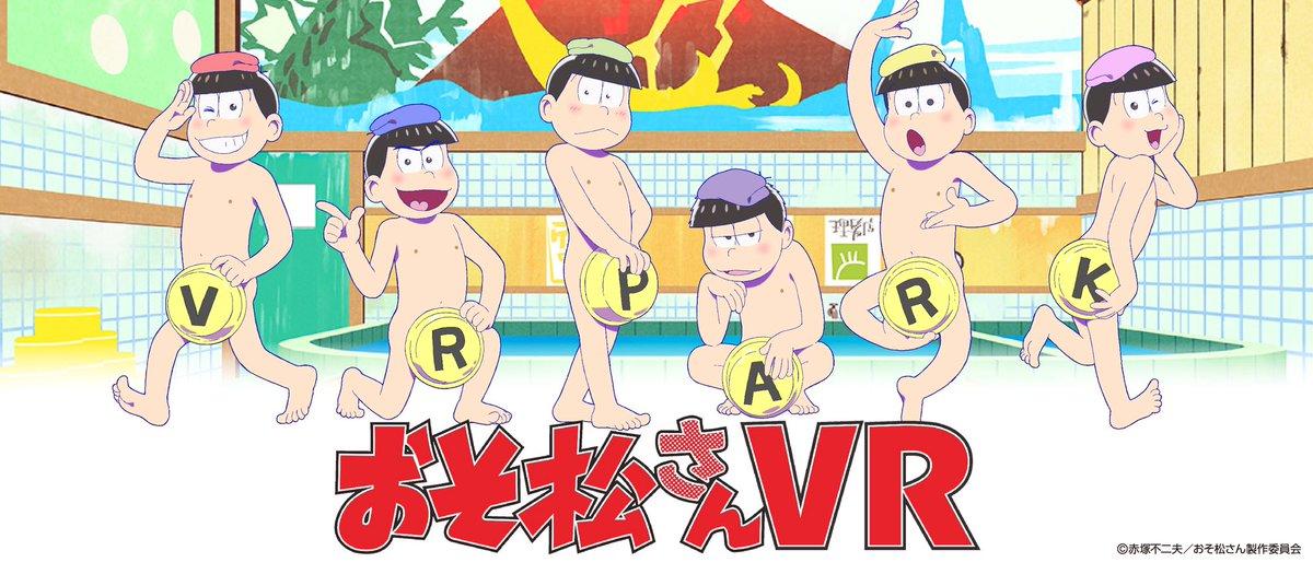 【おそ松さんVR】あの6つ子たちがVRで帰ってくる♪2017年冬登場!!inアドアーズ!TVアニメ「おそ松さん」初のVR