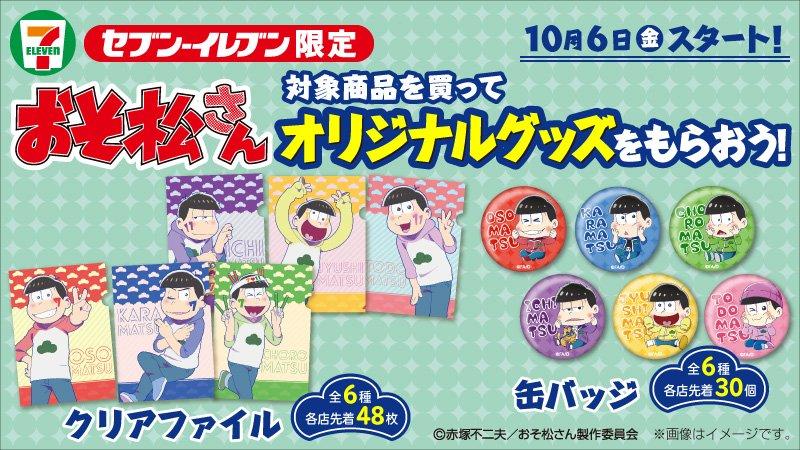 【予告】#おそ松さん ×セブン‐イレブンキャンペーン第二弾★10月6日(金)から、対象商品を買うと、おそ松さんオリジナル
