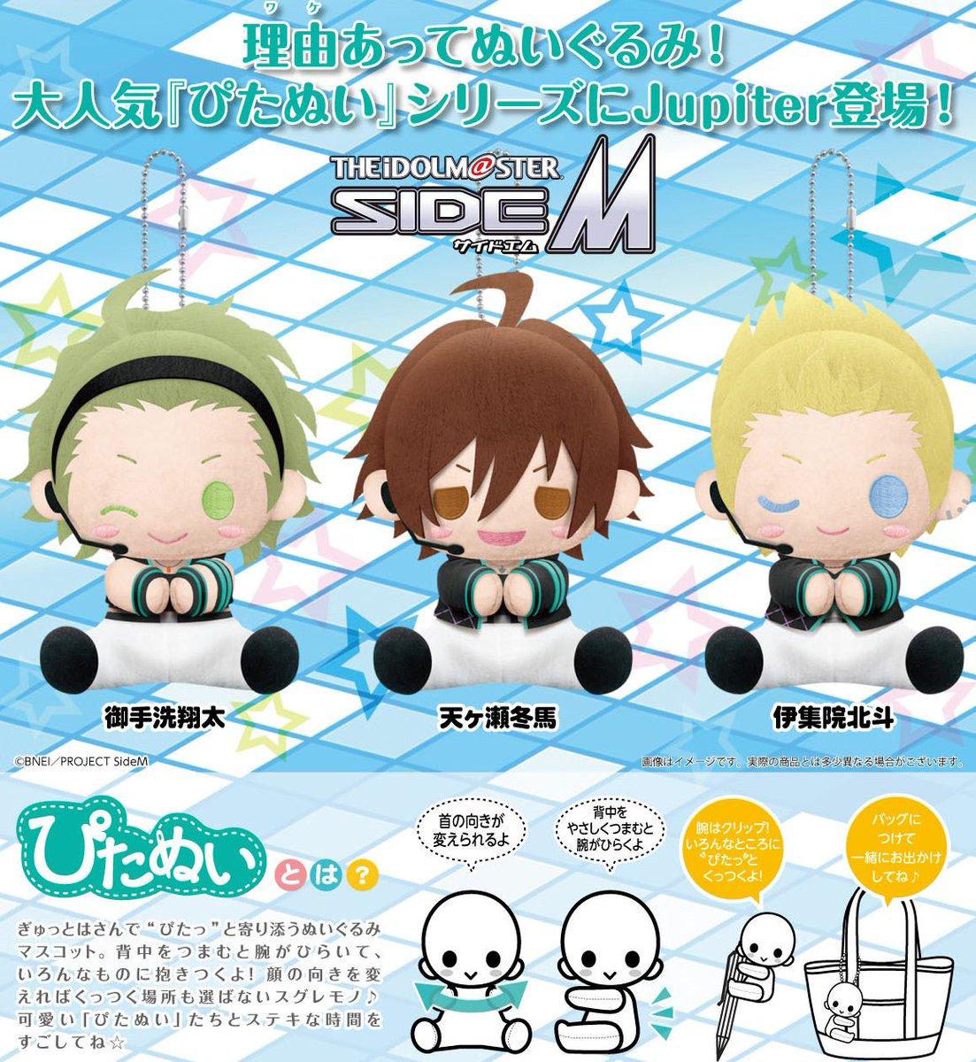 【NEWS!】―――理由あって、ぴたぬい!『アニメ「アイドルマスター SideM」』より「Jupiter」の3人がぴたぬ