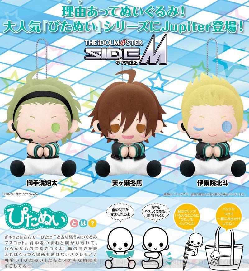 アニメ『アイドルマスター SideM』よりJupiterの3人が理由あって『ぴたぬい』に!  #SideM #idolm