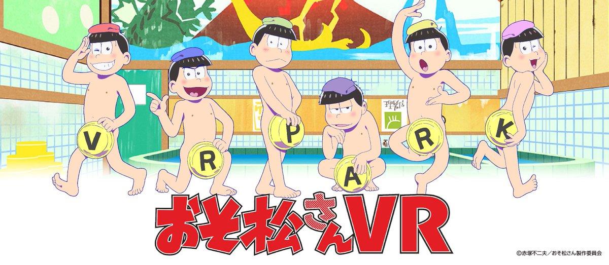2017年冬、アドアーズから『おそ松さんVR』登場!!先行特別キャンペーンとして「おそ松さんコラボカフェ」から開始!#お