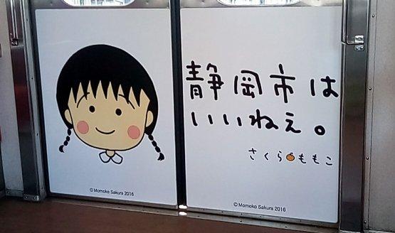 【#静岡市民の誤解】各所で見る「静岡市はいいねぇ。」の画。この女の子はさくらももこさんの分身ではあるが、ちびまる子ちゃん