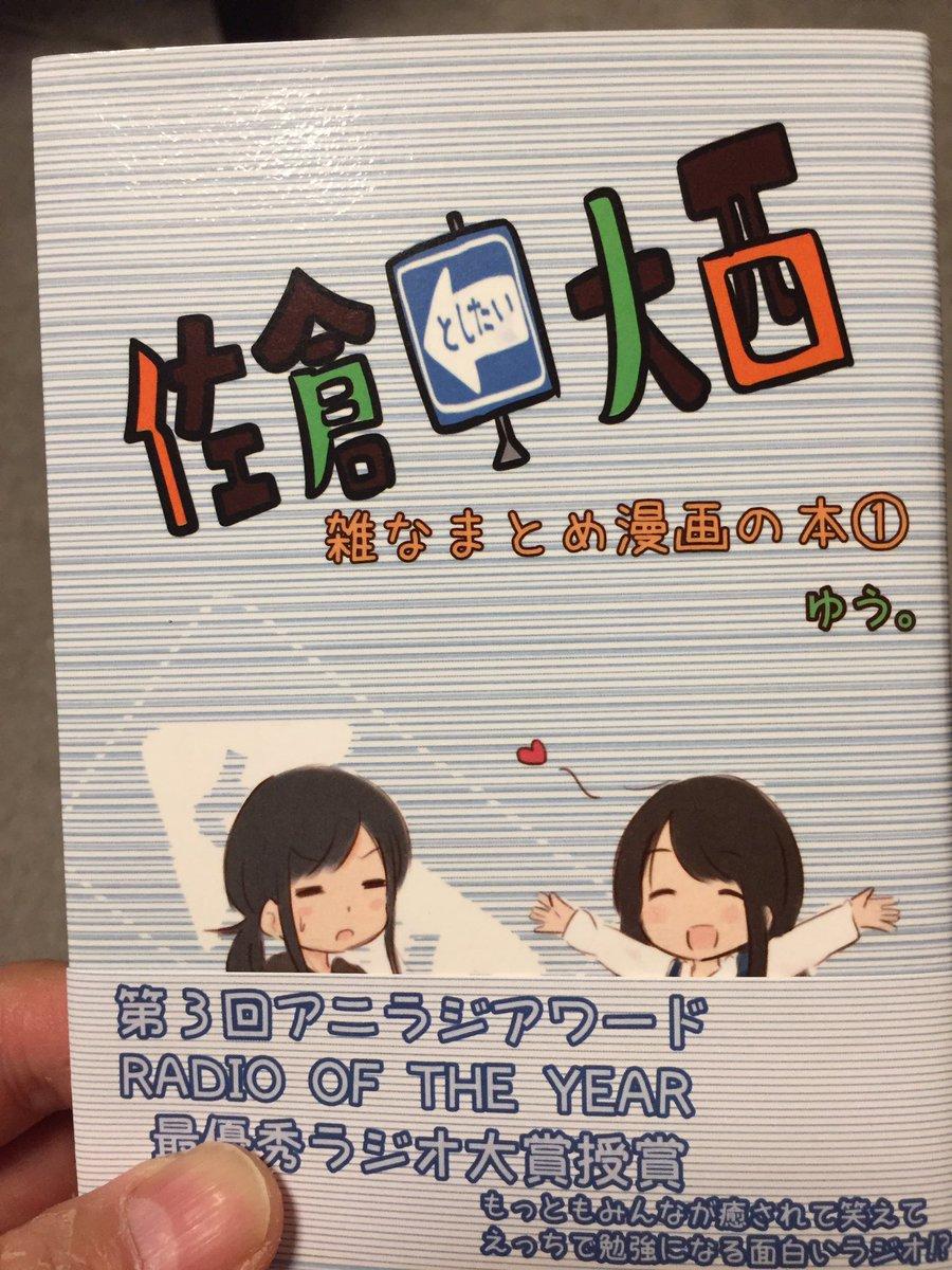 コミケで買えなかったとしたい本やっと手に入れた。今度現場で佐倉さんに見せてやろう。
