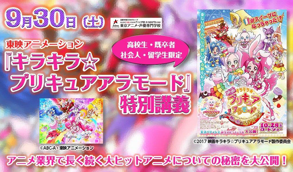 9月30日(土)に「東映アニメーション『キラキラ☆プリキュアアラモード』特別講義」を開催! アニメ業界で長く大ヒットを続