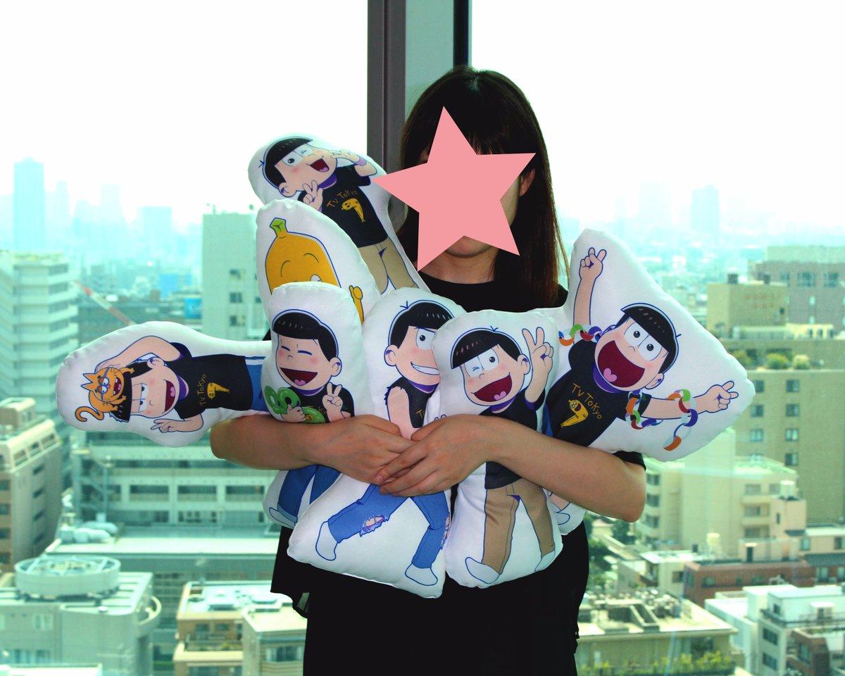 【おそ松さん×ナナナ3キャンペーン中!】抽選で当たるクッションのサンプルができたよ♪これは抱きしめたくなるかわいさ☺️応