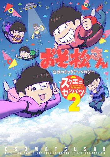 【書籍情報】間もなくTVアニメ2期が開始♥「 #おそ松さん 公式コミックアンソロジー ~スクエニセンバツ~(2)」表紙イ
