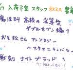 【明日の入荷情報】明日は「#魔法科高校の劣等生 ダブルセブン編 1巻」「#おそ松さん アンソロジー~スクエニセンバツ~」