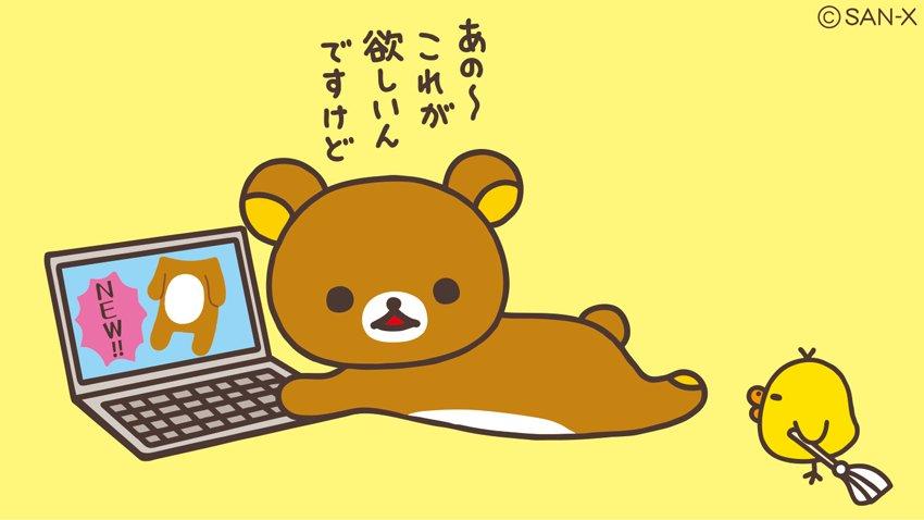 きょう9月28日は、パソコン記念日💻  リラックマもパソコンつかってるみたい??  #パソコン記念日 https://t.co/ttjRu2E4ty