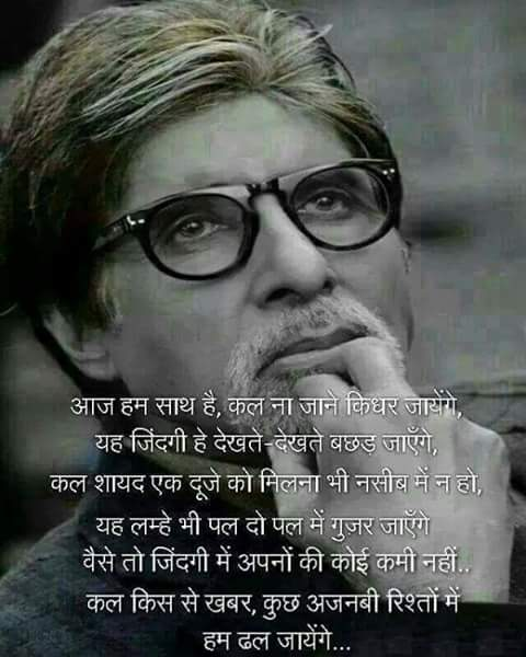 Happy birthday to you sar ,amitabh bachchan