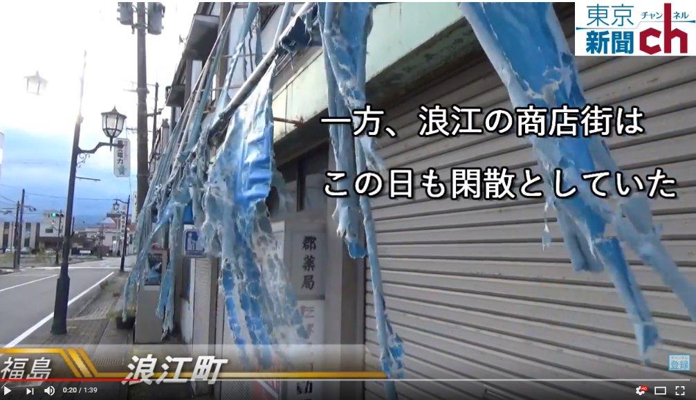 test ツイッターメディア - 衆院選公示の10日。SNS班はビデオ片手に東京と福島を歩きました。浪江町は避難指示が一部解除され、初の国政選挙ですが、大半の住民は戻っておらず、候補者の姿もありません。いわき市の仮設住宅で暮らす人は一言「原発はダメだ」と語りました。https://t.co/qT9CZAgtwd https://t.co/xXXUTCM9F2