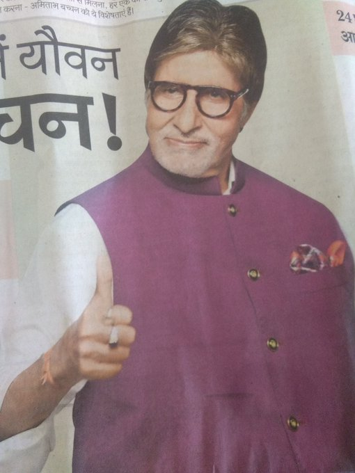 Happy birthday Amitabh Bachchan ji 75 Vansh ki hardik shubhkamnaye