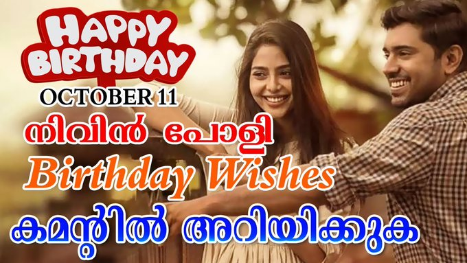 Happy Birthday Nivin Pauly |                           | Latest Malayalam Movie Scenes