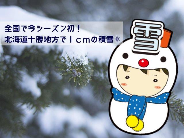 test ツイッターメディア - 今シーズン初の積雪!きょう(10月12日)北海道十勝地方上士幌町のぬかびら温泉郷で、1cmの積雪を観測したよ??関東地方では、きょうは夏日になる予想だけど、明日からはぐんっと冷え込むよ?東京では最高気温がきょうより12度も下がる予想。体調を崩さないように注意してね! https://t.co/W08HbGWViC