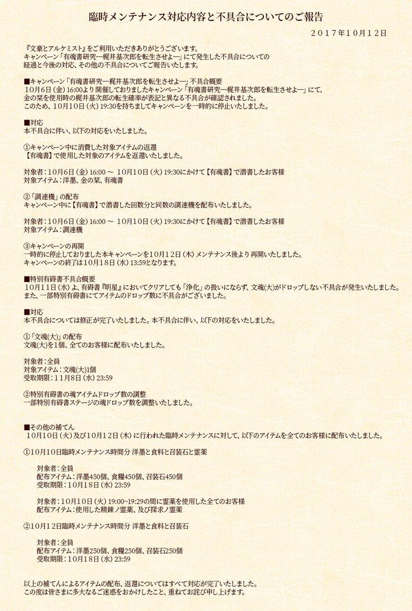 文豪男士()見守りスレ 73冊目 ->画像>73枚