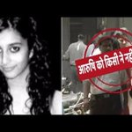 Aarushi Murder Case: No one killed Aarushi?