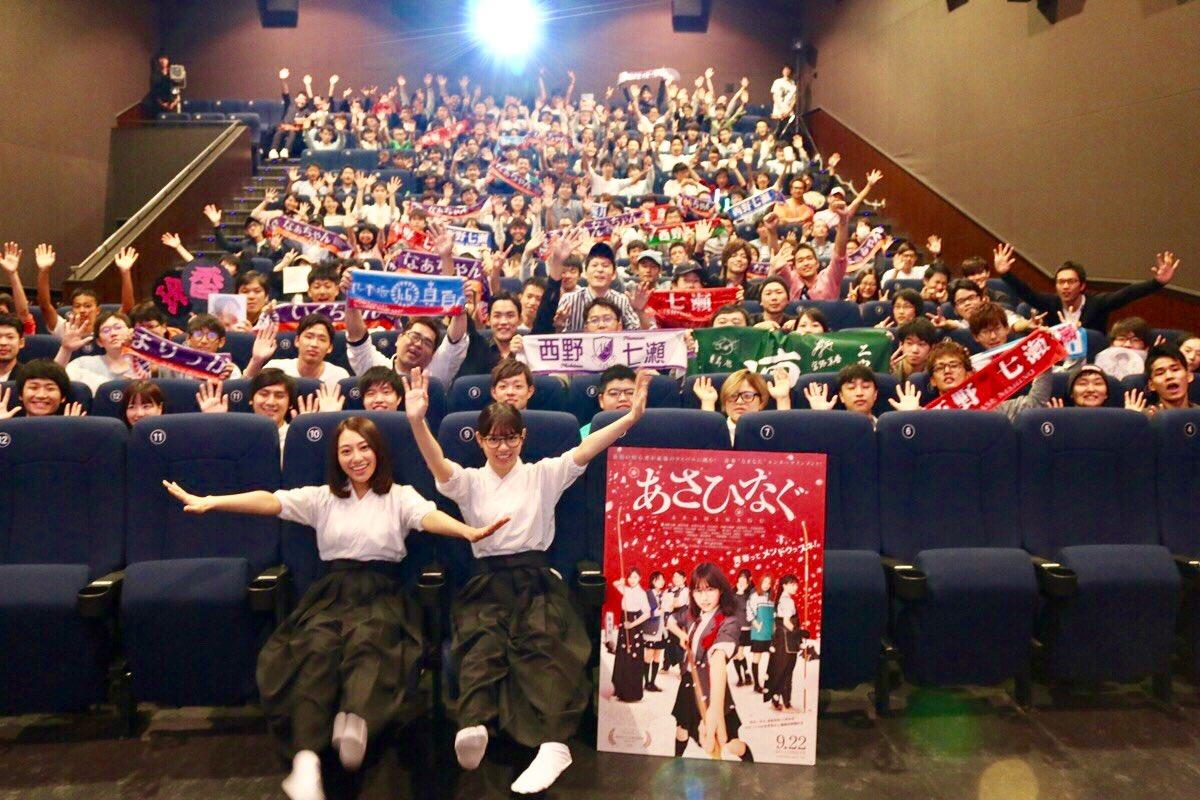 『#あさひなぐ』のOSシネマズミント神戸の舞台挨拶にお越しの皆さん、LINE LIVEをご視聴頂いた皆さん、...