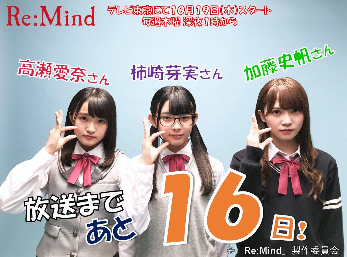 【欅坂46】Re:Mind けやき坂46【テレビ東京 ネットフリックス】