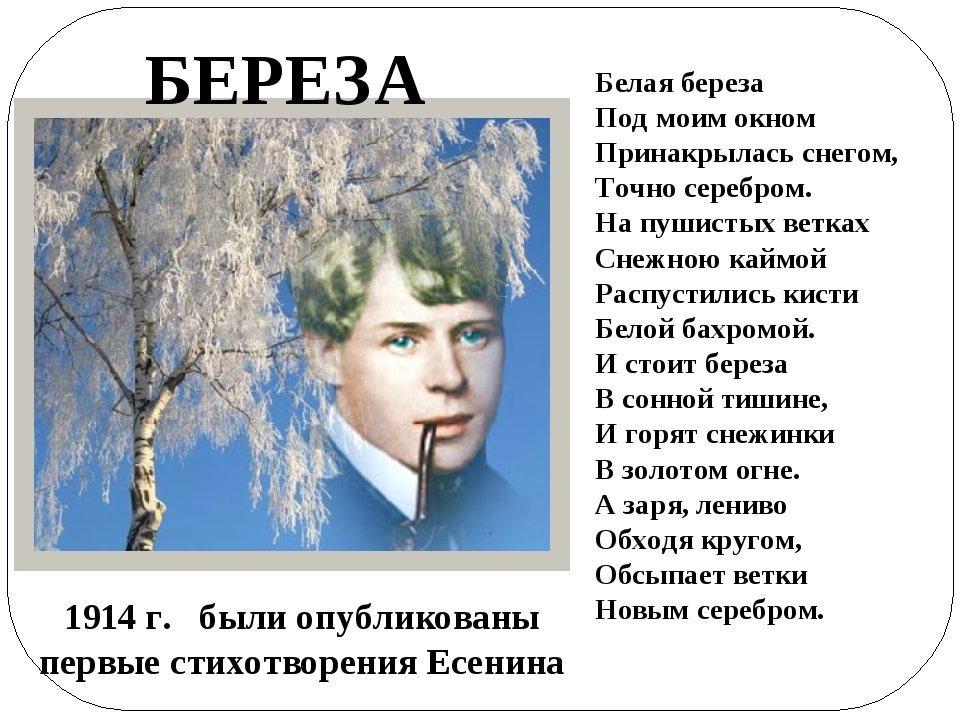 Стих стихотворения с есенина