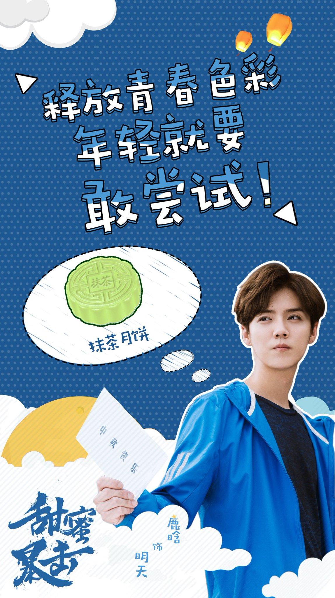 [17.10.04] Weibo de la serie de televisión 'Sweet Punch' #LuHan #LuHanSweetCombat https://t.co/TAMr34hPkD cr.电视剧甜蜜暴击 https://t.co/sf7znRWxIW