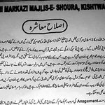 Terrorists hurl grenade at Kashmir beauty parlour, three girls injured