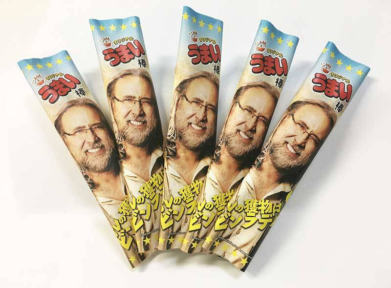 Nicolas Cage's face is being used on the packaging of a Japanese snack food. Because, Nicolas Cage. https://t.co/zYp0HsSIlF