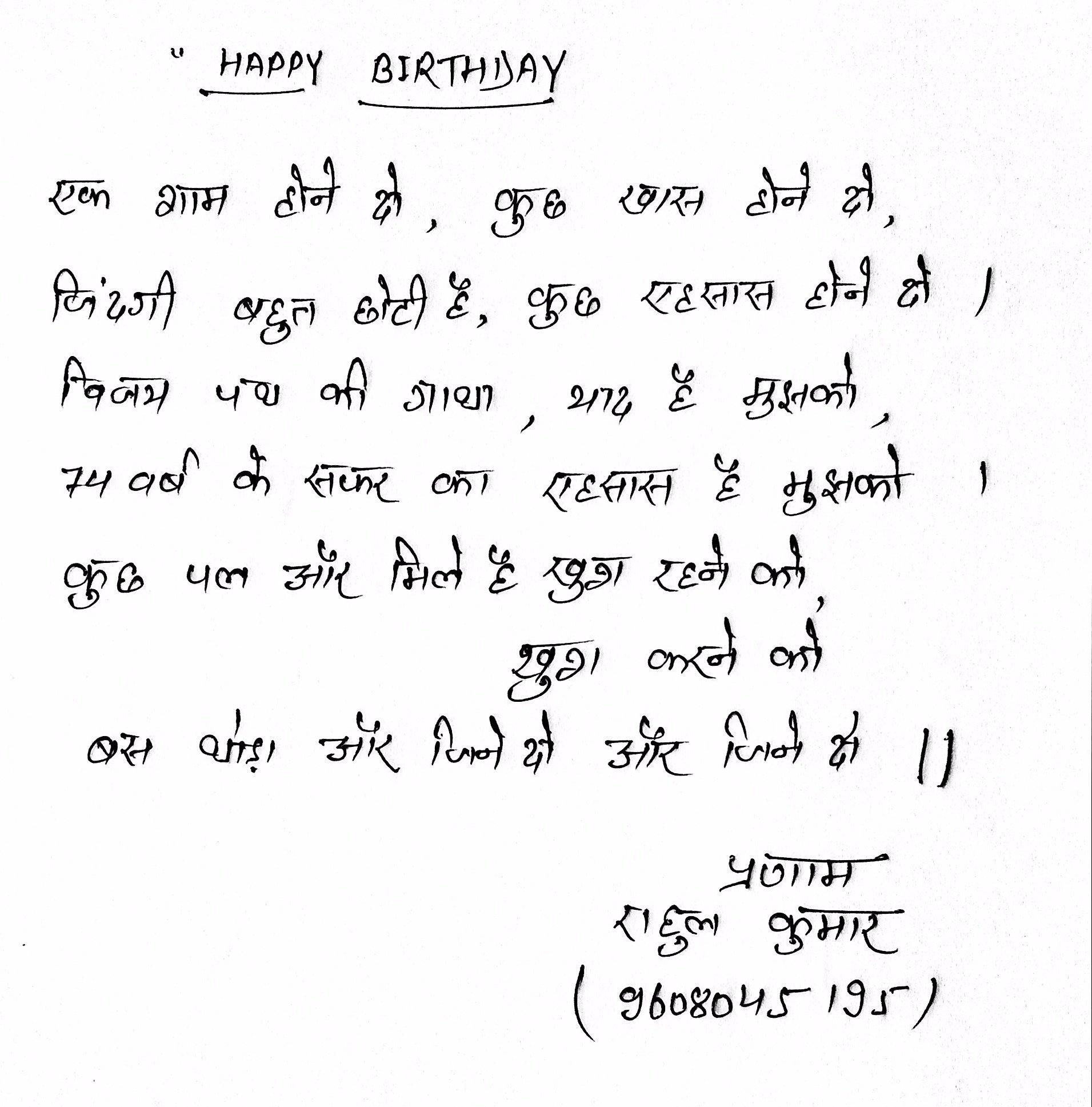 Happy birthday amitabh bachchan sir. this poem dedicated for u .