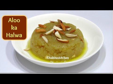 Aloo ka halwa recipe | आलू का हलवा | Navratri Vrat Recipe | Potato Halwa | kabitaskitchen