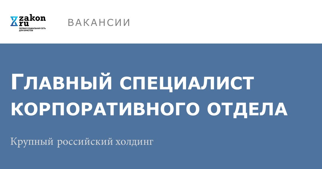 Вакансии в холдинге москвы