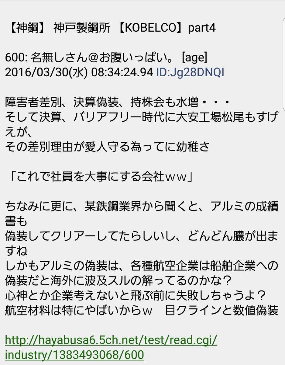 【神戸製鋼改竄】神鋼不正、問題製品納入先は500社に拡大★2 ->画像>6枚